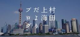 村田上海だよりブログ