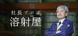 社長ブログ「溶射屋」