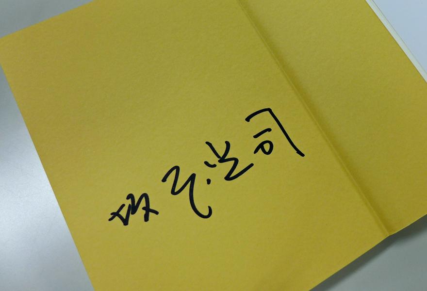 坂本光司先生のサイン