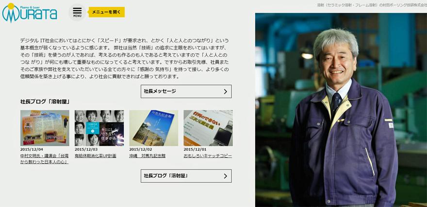 村田ボーリング技研・ホームページ