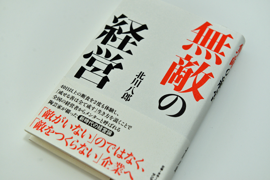 北川八郎著「無敵の経営」