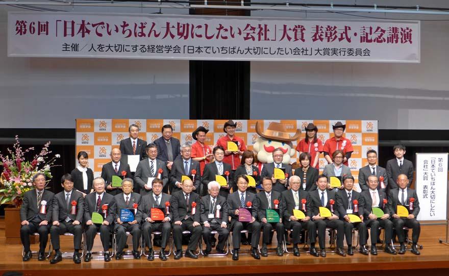 第6回 日本でいちばん大切にしたい会社大賞受賞者