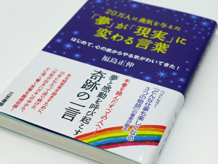 福島正伸著「夢が現実に変わる言葉」