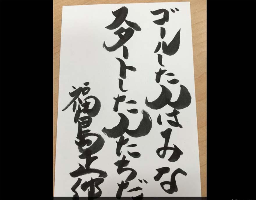 福島正伸フェイスブックページ