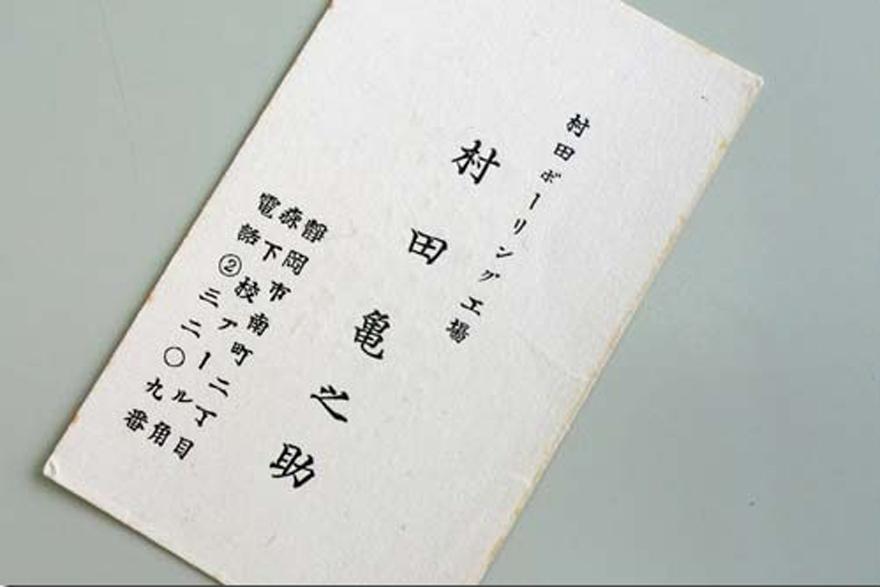 村田亀之助の名刺