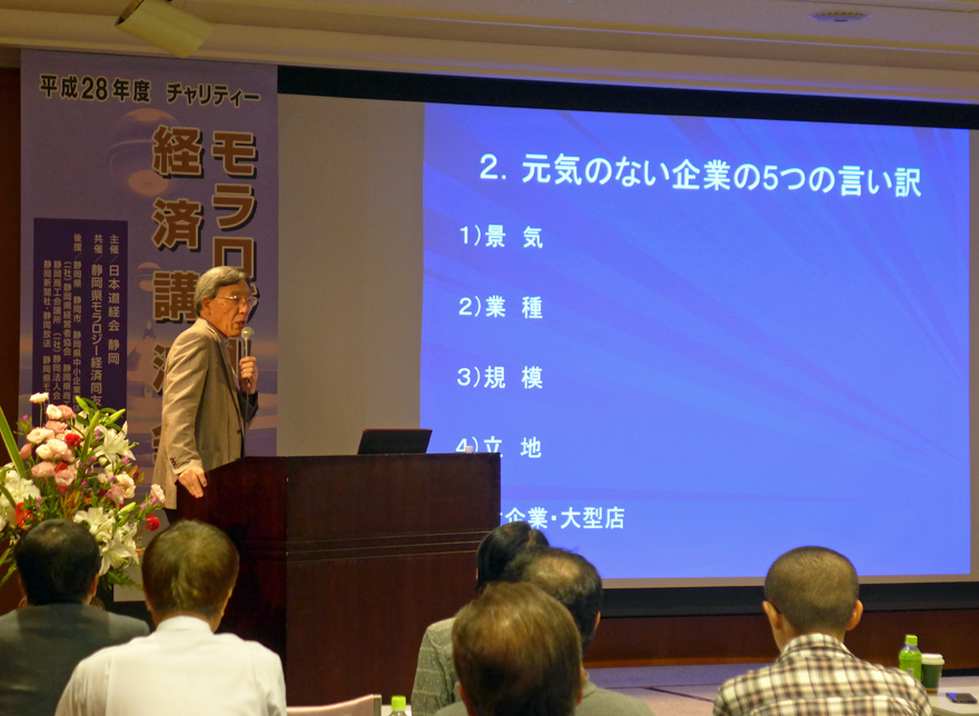 モラロジー経済講演会 講師。坂本光司先生