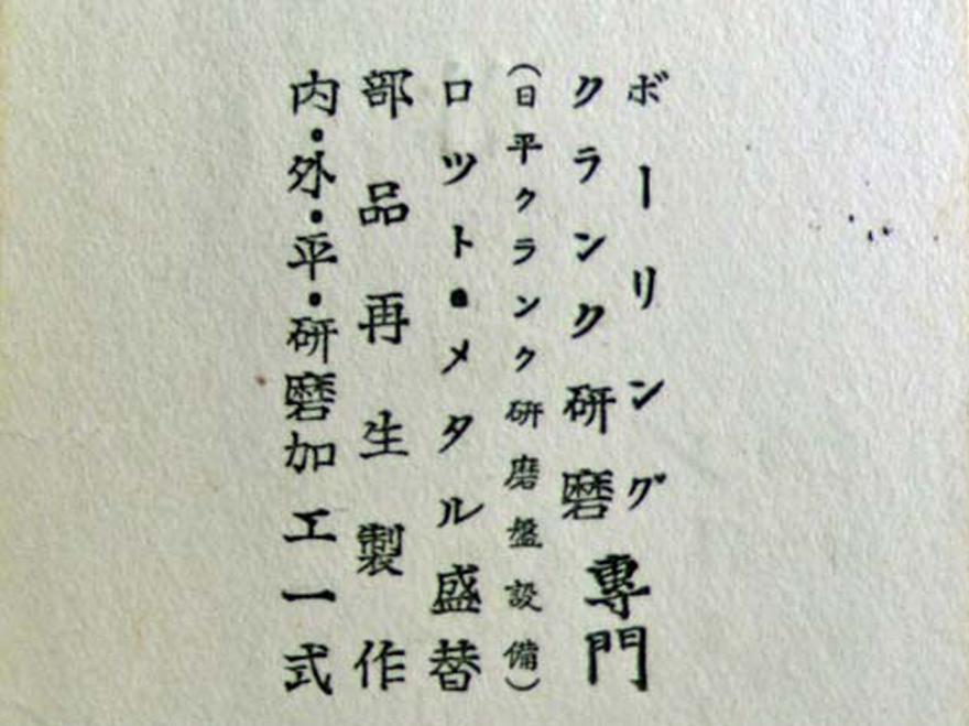 村田亀之助の名刺(裏)