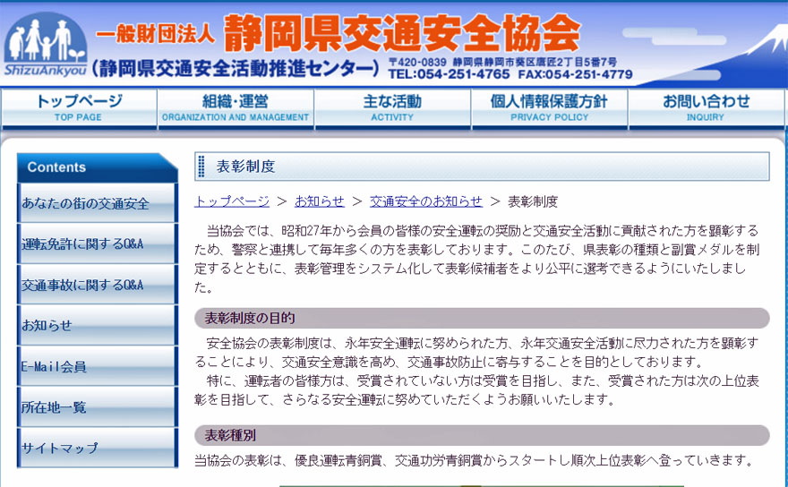 静岡県安全協会