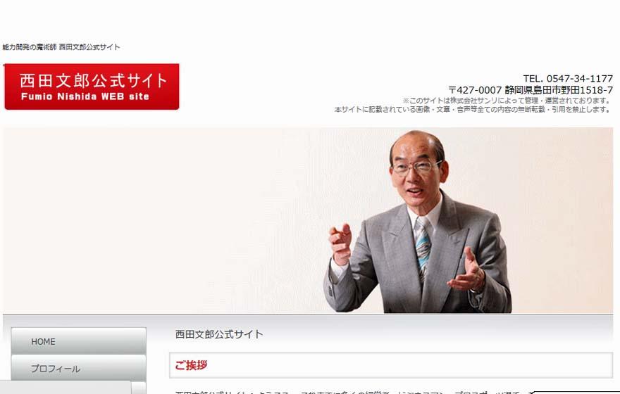 (株)サンリ 西田文郎氏