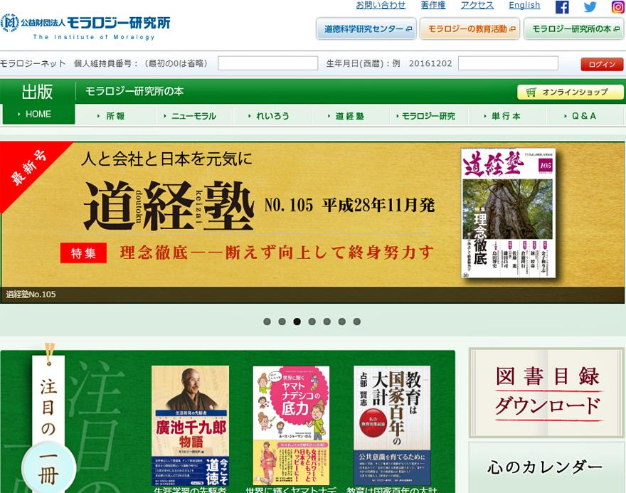 モラロジー研究所発行「道経塾」