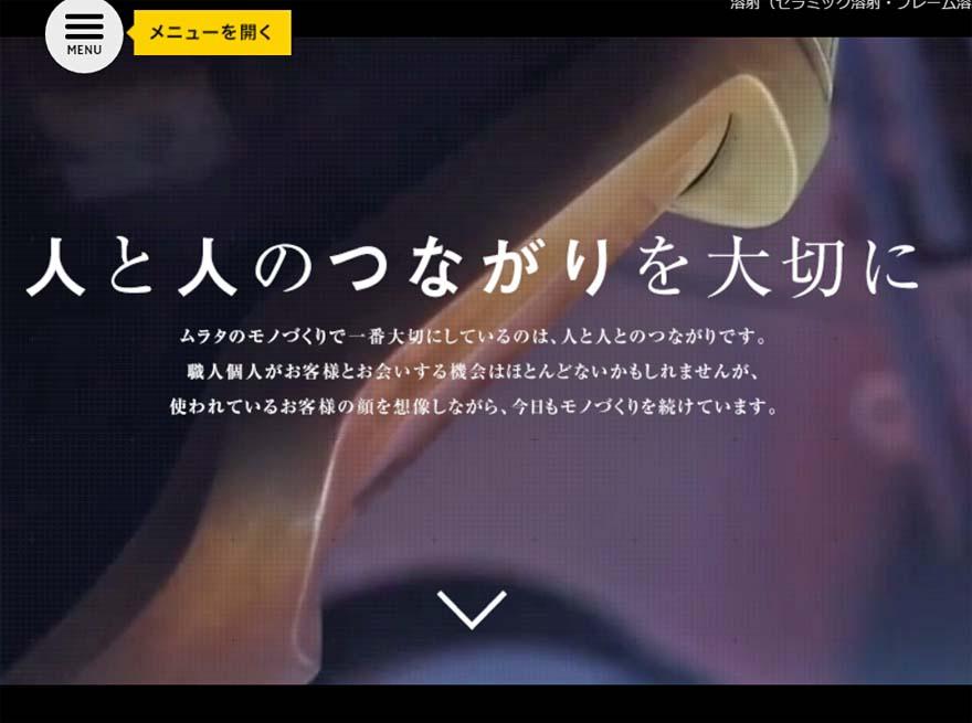 村田ボーリング技研HP