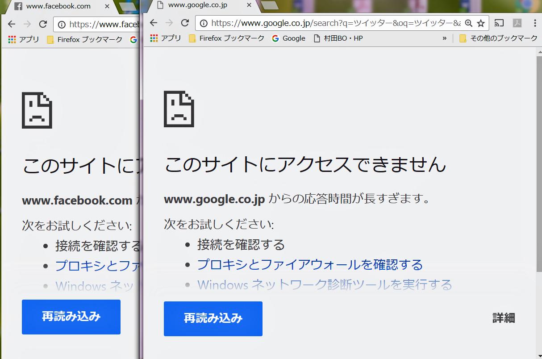 このサイトにアクセスできません