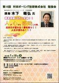 第15回 社員勉強会のお知らせ〜木下晴弘氏