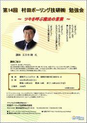 第14回 社員勉強会のお知らせ〜五日市剛氏