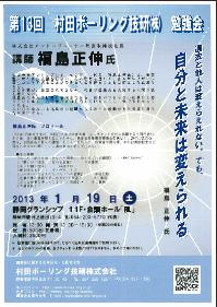 第13回 社員勉強会のお知らせ〜福島正伸氏