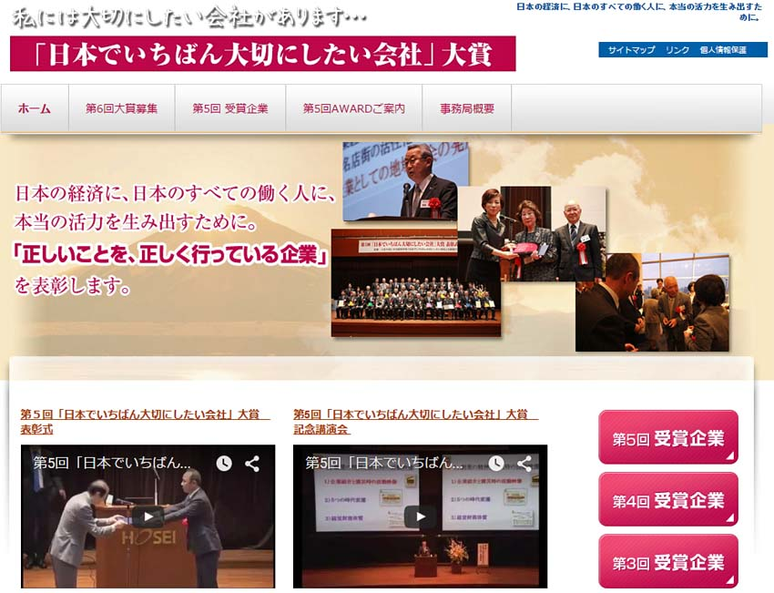 日本でいちばん大切にしたい会社大賞応募案內