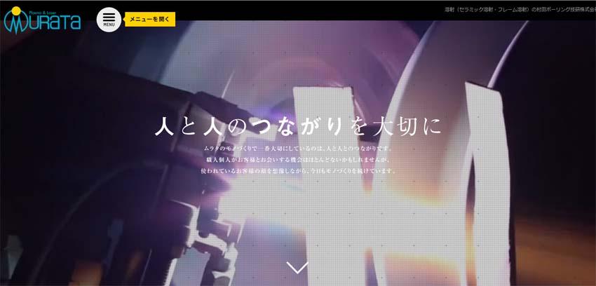村田ボーリング技研・HP
