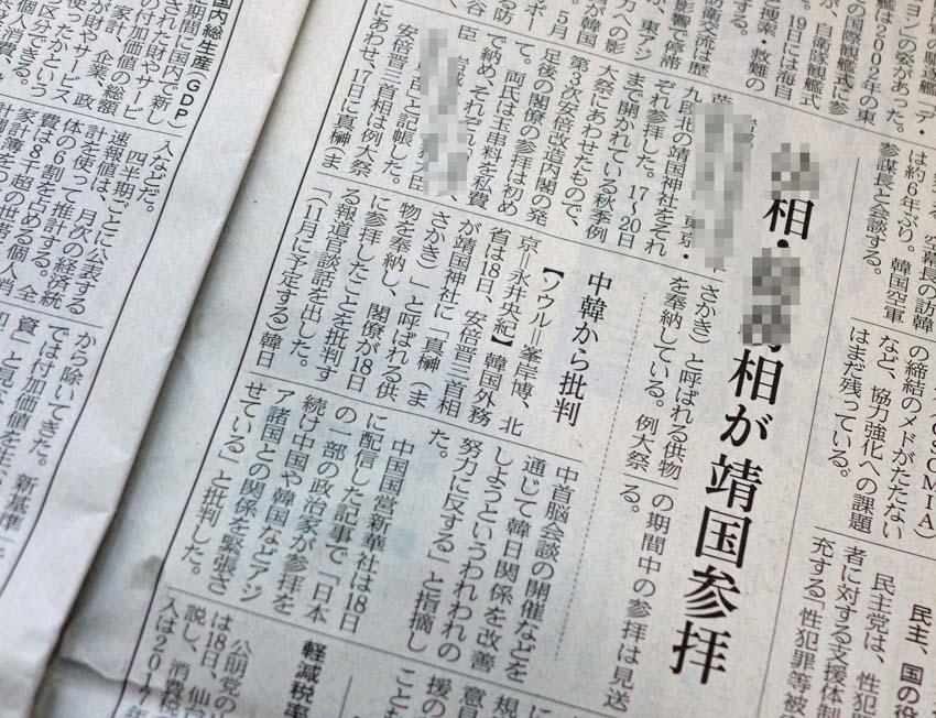 日本◯◯新聞社