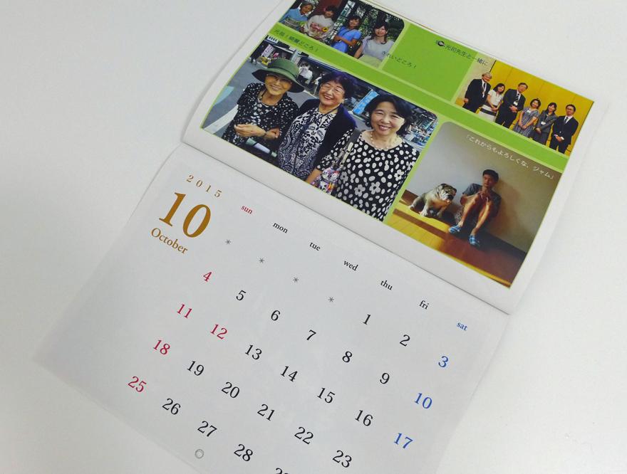 村田家カレンダー