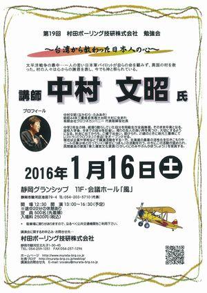 第19回社員勉強会のお知らせ〜中村文昭氏
