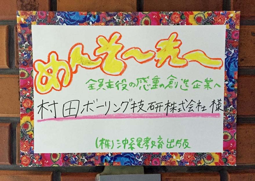 沖縄教育出版
