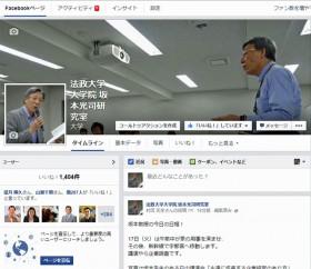 坂本光司Facebookページ
