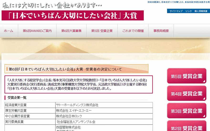 第6回 日本でいちばん大切にしたい会社大賞