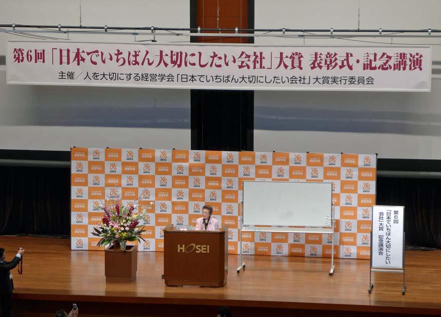 ニチイ創業者 西端春枝氏基調講演(御年95歳)