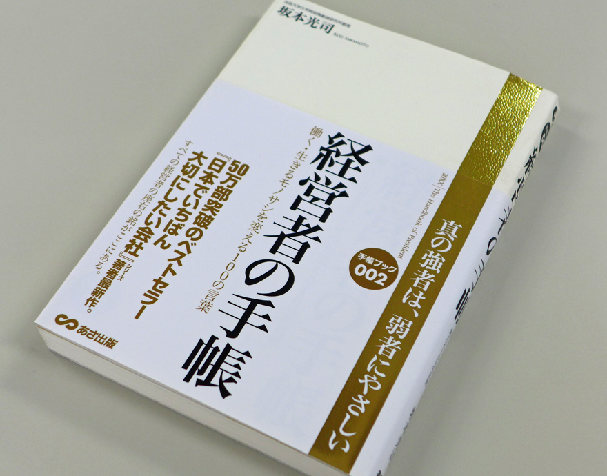 坂本光司著「経営者の手帳」