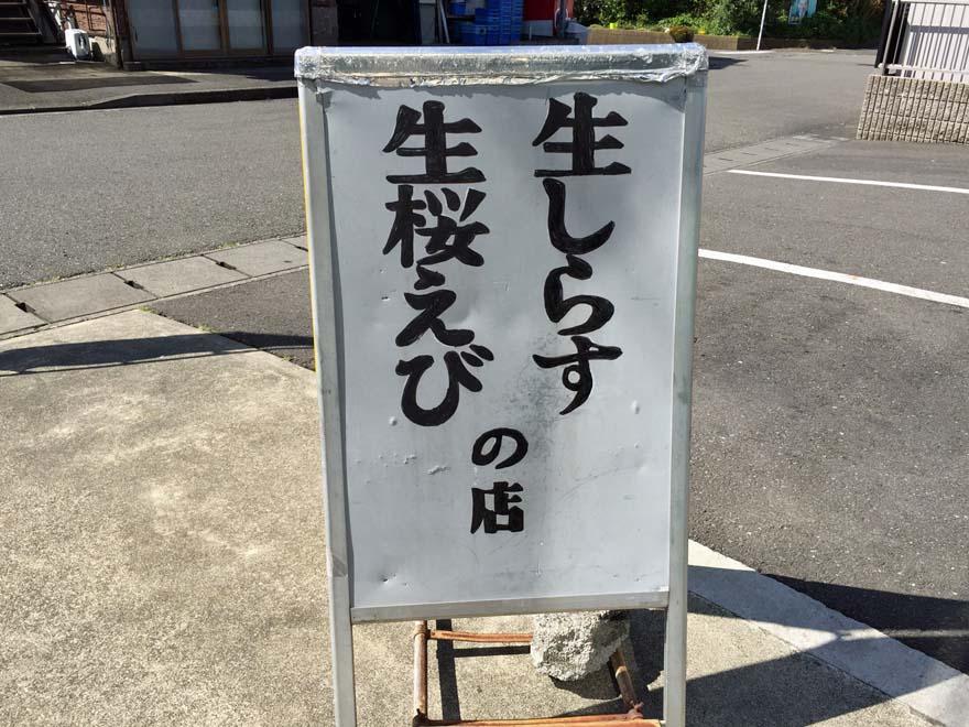 しらす、桜えび販売店
