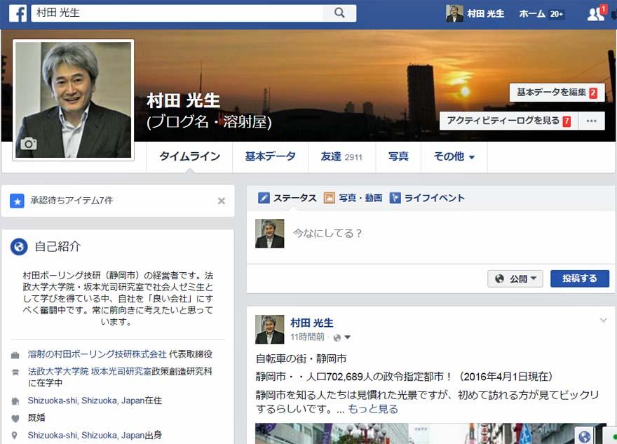 村田光生 facebook