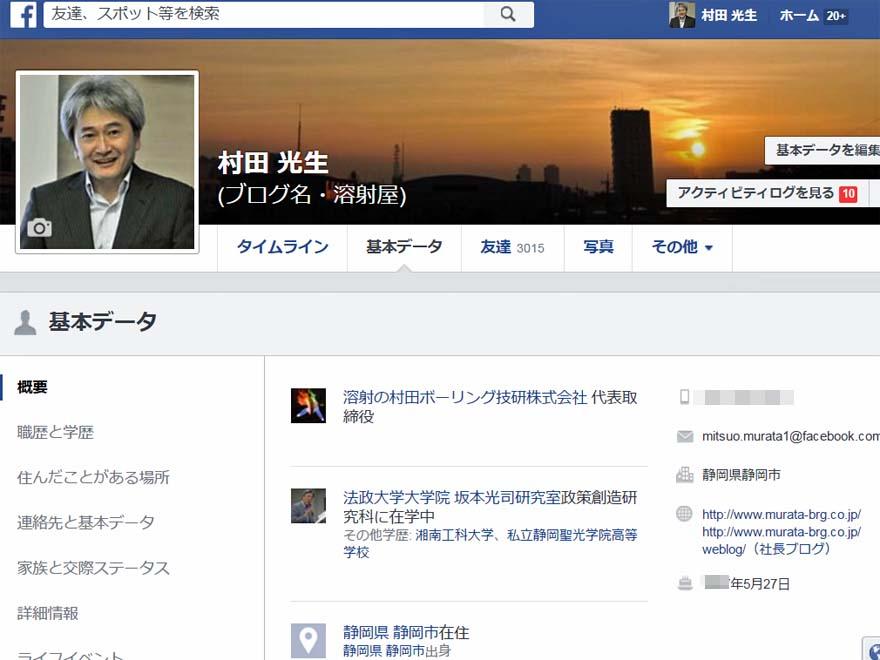 村田光生facebook