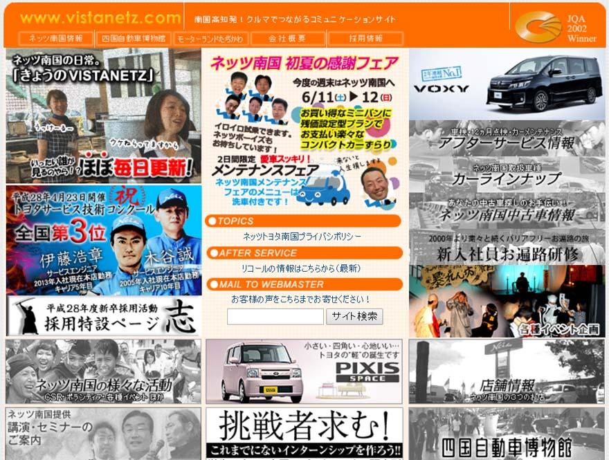 ネッツトヨタ南国HP