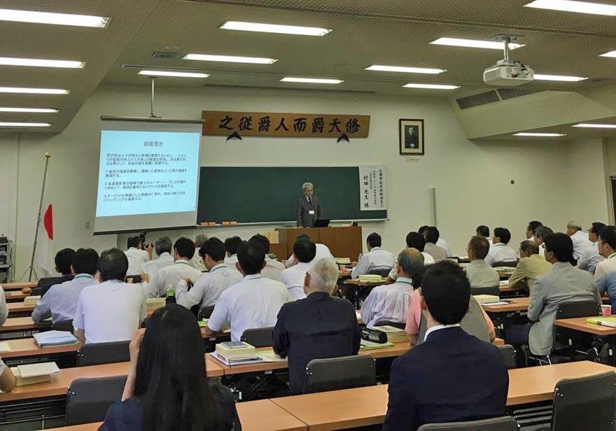 道経一体経営講座 経営体験発表