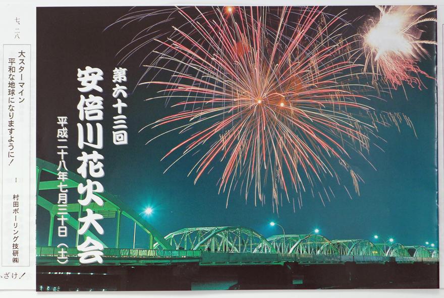 第63回(2016年)安倍川花火大会