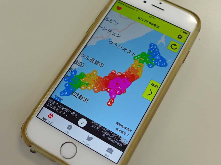 2016.8.1 緊急地震速報