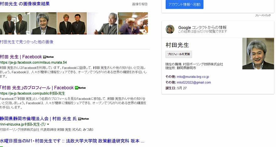 「村田光生」ネット検索