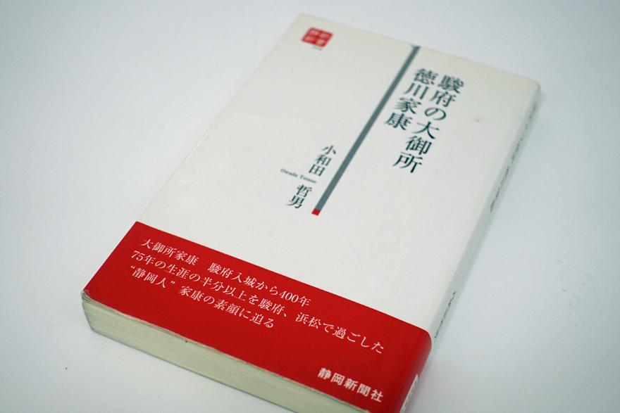 大和田哲男著「駿府の大御所徳川家康」