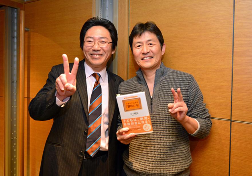 木下晴弘先生と渡辺先生