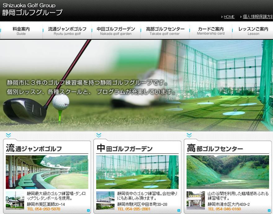静岡ゴルフグループ