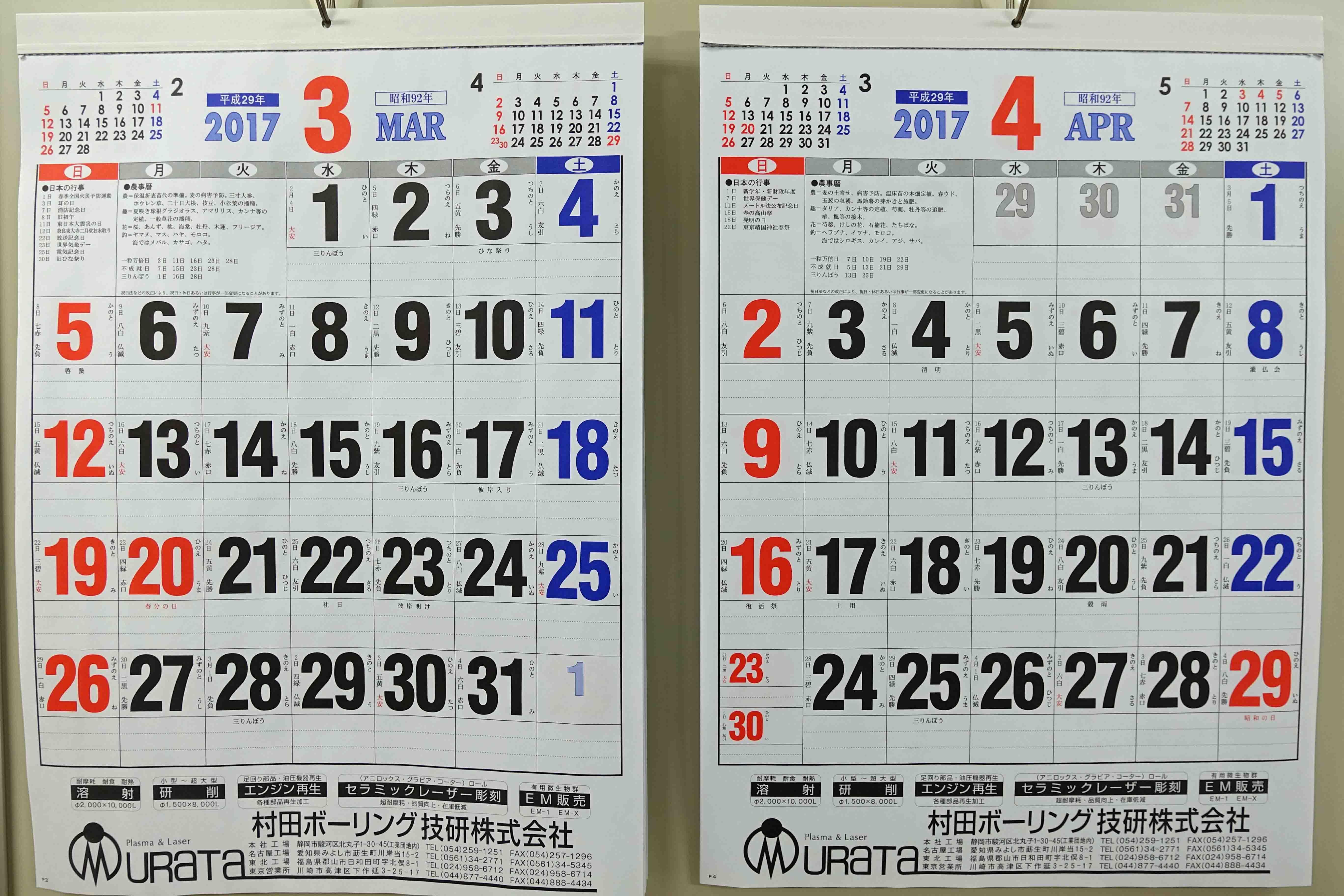 村田ボーリング技研 カレンダー