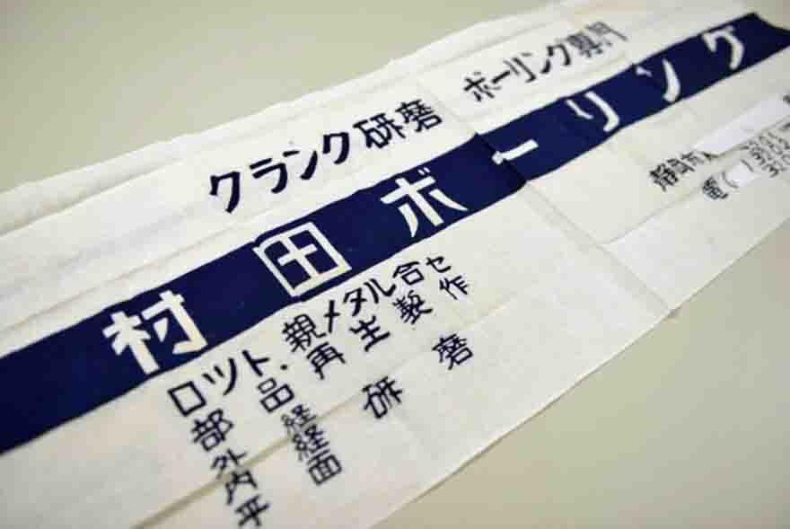 村田ボーリング技研株 手ぬぐい