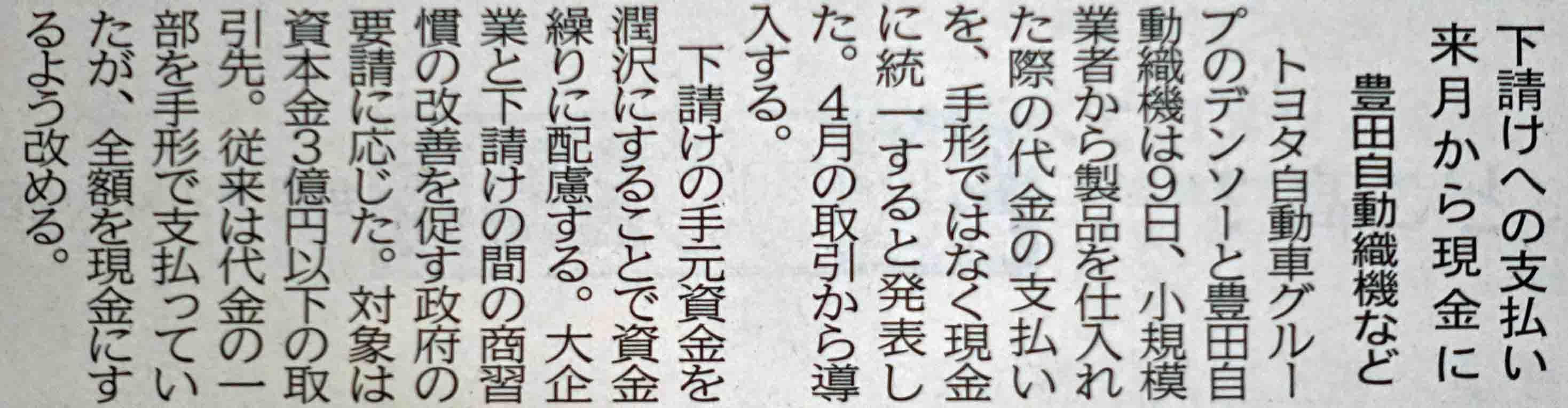 静岡新聞_トヨタ自動織機現金払い