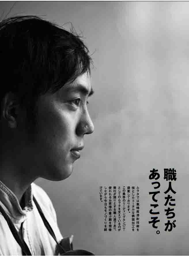 村田ボーリング技研 広告