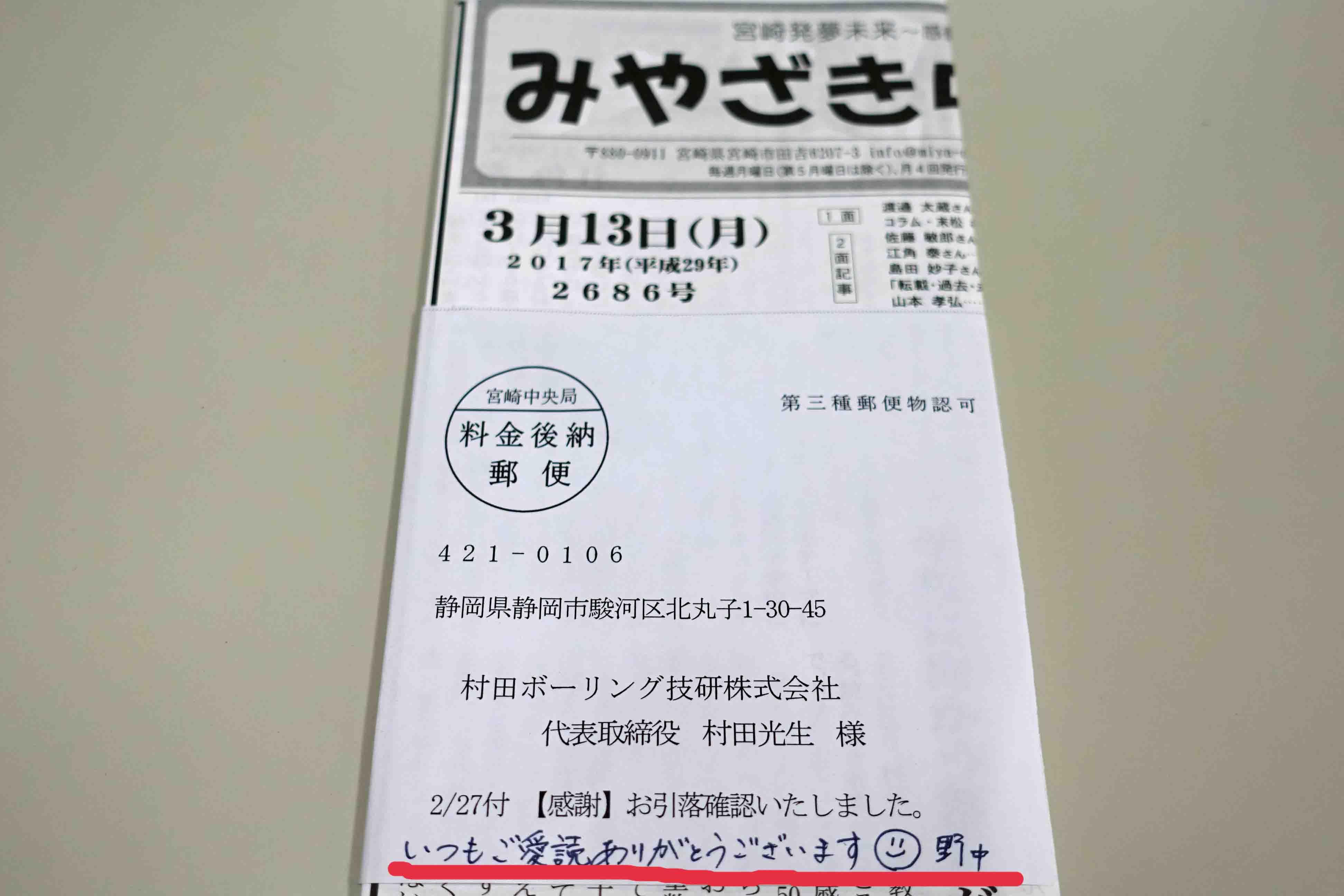 宮崎中央新聞
