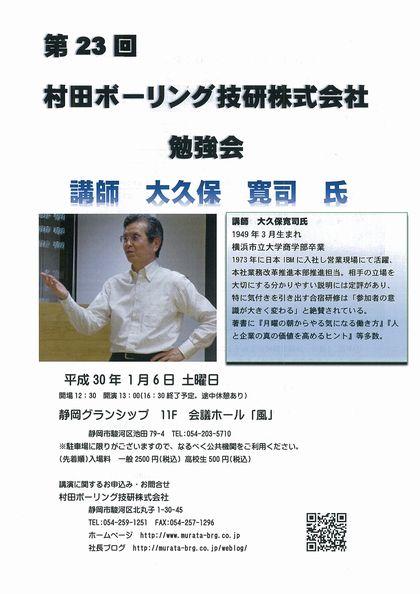 第23回社員勉強会のお知らせ〜大久保 寛司 氏