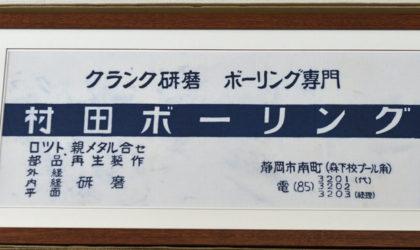 村田ボーリング技研 1952年当時の手ぬぐい