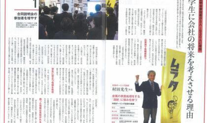 日経トップリーダー誌に掲載